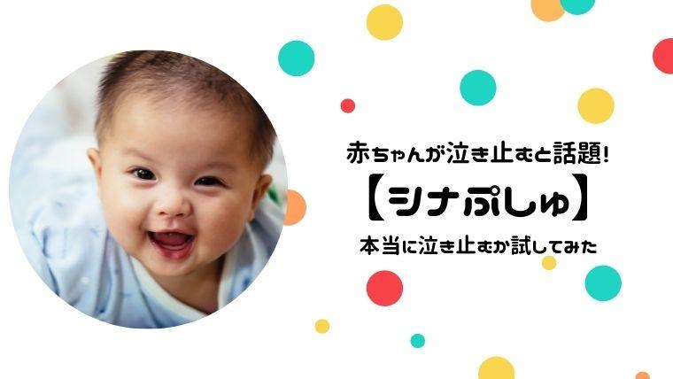赤ちゃんが泣き止む シナぷしゅ