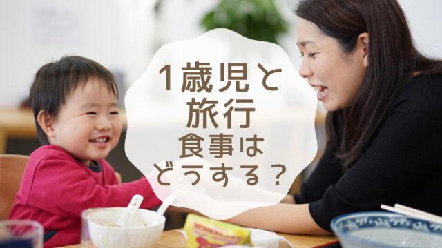 1歳児と旅行食事はどうする?