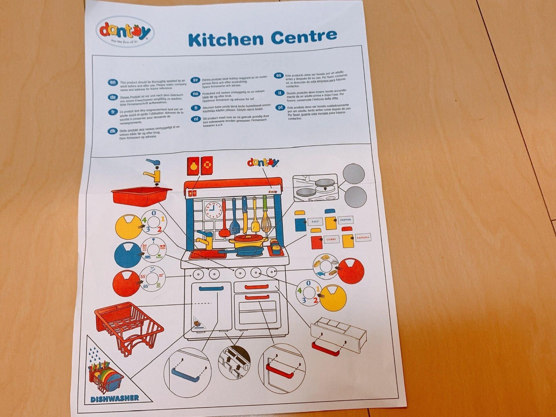 キッチンセンターのパーツが書かれた説明書