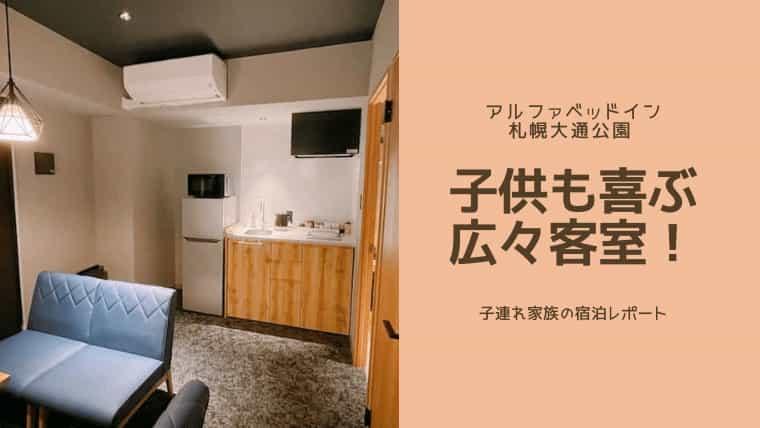アルファベッドイン 札幌大通公園 宿泊レポート