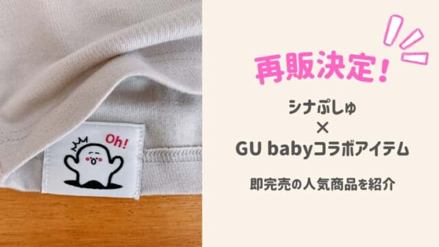 シナぷしゅ GU