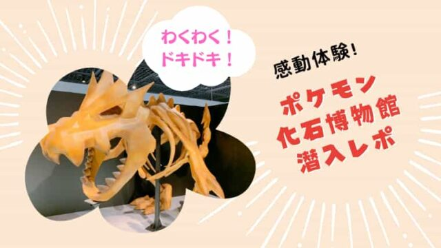 ポケモン化石博物館 レポート