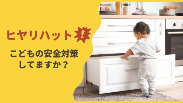 子供 キッチン 安全対策