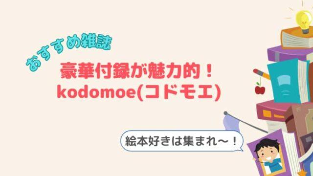 kodomoe コドモエ 絵本