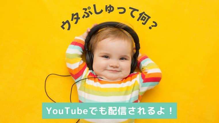 シナぷしゅ特別版 ウタぷしゅ 放送