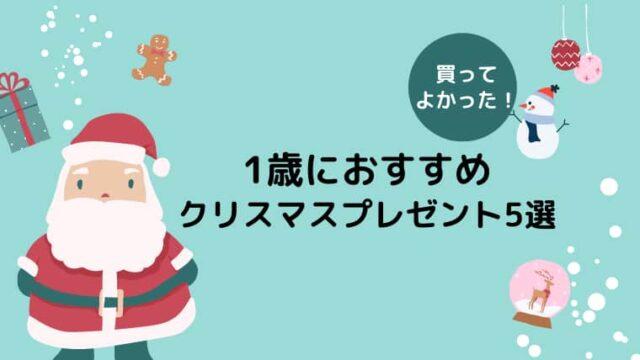 1歳 クリスマスプレゼント おすすめ